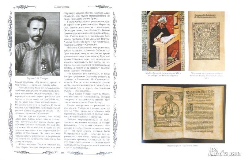 Иллюстрация 1 из 7 для Великие чудеса света, пророчества и мифы - Ионина, Муравьева, Зигуненко | Лабиринт - книги. Источник: Лабиринт