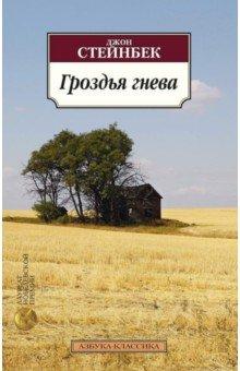 Купить книгу: Стейнбек Джон. Гроздья гнева (роман, издательство Азбука, 2012 г.)