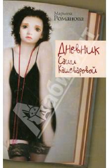 Дневник Саши Кашеваровой