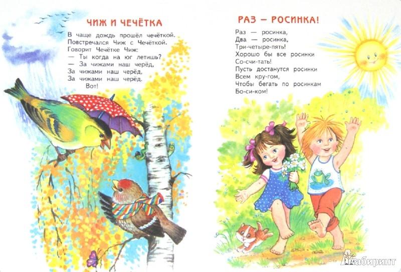Иллюстрация 1 из 5 для Скороговорки и считалки - Михаил Яснов | Лабиринт - книги. Источник: Лабиринт