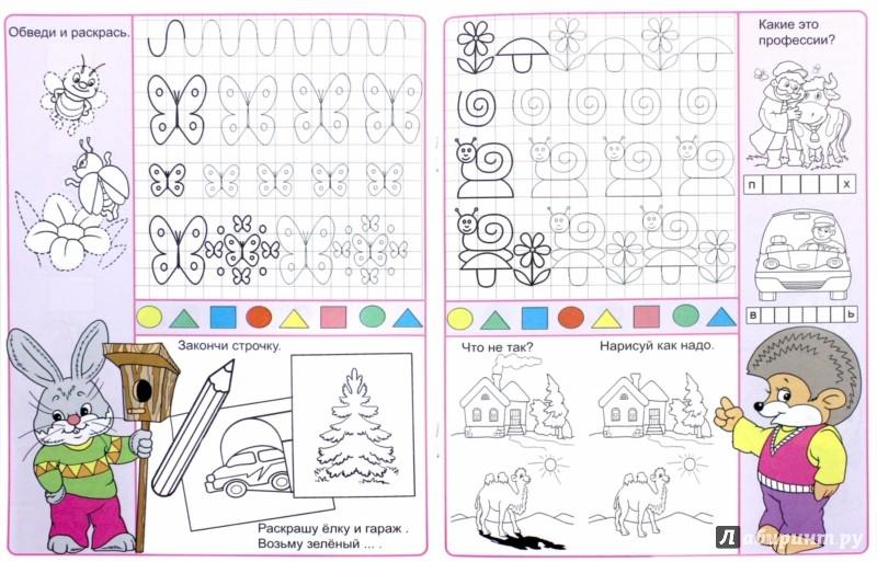 Иллюстрация 1 из 11 для Веселые клеточки   Лабиринт - книги. Источник: Лабиринт