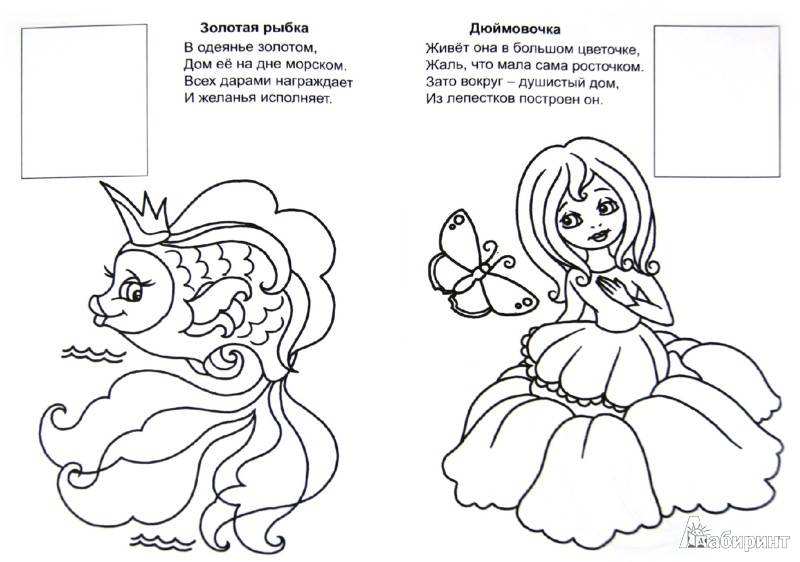 Иллюстрация 1 из 7 для Мир сказок - Лопатина, Скребцова | Лабиринт - книги. Источник: Лабиринт