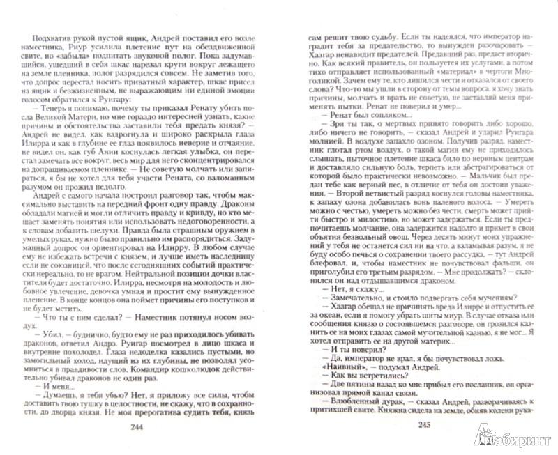 Иллюстрация 1 из 7 для Три войны - Александр Сапегин | Лабиринт - книги. Источник: Лабиринт