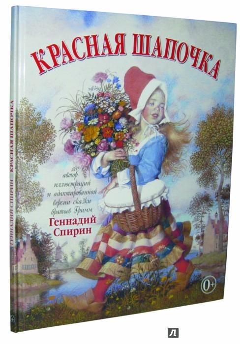 Иллюстрация 1 из 54 для Красная Шапочка - Гримм, Спирин | Лабиринт - книги. Источник: Лабиринт