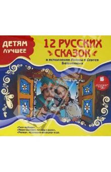 Детям лучшее. 12 русских сказок в исполнении Ирины и Сергея Безруковых (CDmp3) Ардис