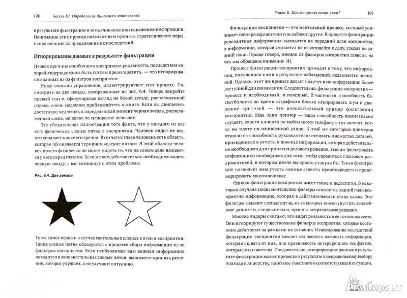 Иллюстрация 1 из 11 для 5 граней лидерства - Кэмпбелл, Самиек | Лабиринт - книги. Источник: Лабиринт
