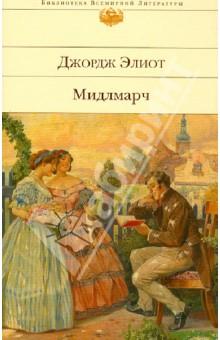 Мидлмарч: Картины провинциальной жизни, Элиот Джордж