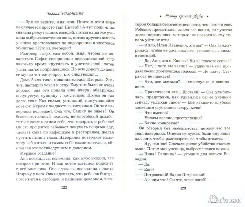 Иллюстрация 1 из 7 для Тайну хранит звезда - Галина Романова | Лабиринт - книги. Источник: Лабиринт