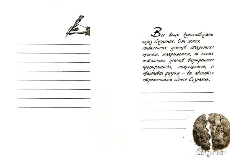 Иллюстрация 1 из 12 для Квантовая формула любви: как силой сознания сохранить жизнь - Брэйдэн, Лаубер | Лабиринт - книги. Источник: Лабиринт