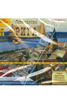 Путеводитель. Рига (CDmp3)Другое<br>Путеводитель - самый удобный и доступный способ познакомиться с городом.<br>Виртуальное путешествие на персональном компьютере: фотографии, описание маршрутов, возможность изучить и распечатать карту города. <br>Воспроизведение на любом мобильном устройстве (КПК, mp3-плеер, телефон с поддержкой mp3) - и возможность таким образом использовать путеводитель в поездке как аудиогид по городу. <br>Возможность самостоятельно выбирать маршрут: каждой остановке соответствует один трек. <br>Главный город Латвии Ригу можно по праву назвать культурной столицей Прибалтики. Здесь одних только крупных театров - семь, а музеев - более 40. Здесь родились будущие знаменитости: Сергей Эйзенштейн и Аркадий Райкин, Раймонд Паулс и Михаил Таль, Марис Лиепа и Михаил Барышников. В 2003 году в Риге прошел конкурс песни Евровидение, а в 2006-м - Чемпионат мира по хоккею. Исторический центр города внесен в список Всемирного наследия ЮНЕСКО. Аудиогид знакомит туриста с первостепенными достопримечательностями вечно молодой Старой Риги, чьи улочки и сегодня вымощены булыжником и где в XXI столетии чувствуется атмосфера Средневековья.<br>Остановки:<br>Введение <br>Ратуша <br>Ратушная площадь и Дом Черноголовых <br>Церковь св. Петра <br>Двор Конвента. Иоанново подворье <br>Церковь св. Яна <br>Дом журналистов (ул. Марсталю, 2/4) <br>Бульвар Аспазии <br>Рижская опера <br>Часы Лайма <br>Монумент Свободы <br>Бастионная горка <br>Площадь Ливу. Кошкин дом. Большая и Малая гильдии <br>Пороховая башня (ул. Смилшу, 20) <br>Казармы Екаба. Шведские ворота <br>Церковь св. Екаба <br>Три брата (ул. Маза-Пилс, 17-21) <br>Домская площадь. Биржа <br>Домский собор <br>Улица Яуниела <br>Рижский замок. Костел Скорбящей Богоматери <br>Набережная Даугавы. Мосты <br>Англиканская церковь. Герб Риги <br>Над проектом работали:<br>Автор - С. Баричев<br>Читает - Е.Загузов<br>Общее время звучания - 2 часа 13 минут. Формат записи - MP3, стерео 192 Кбит/сек.<br>Аудиокнига предназначена для пр