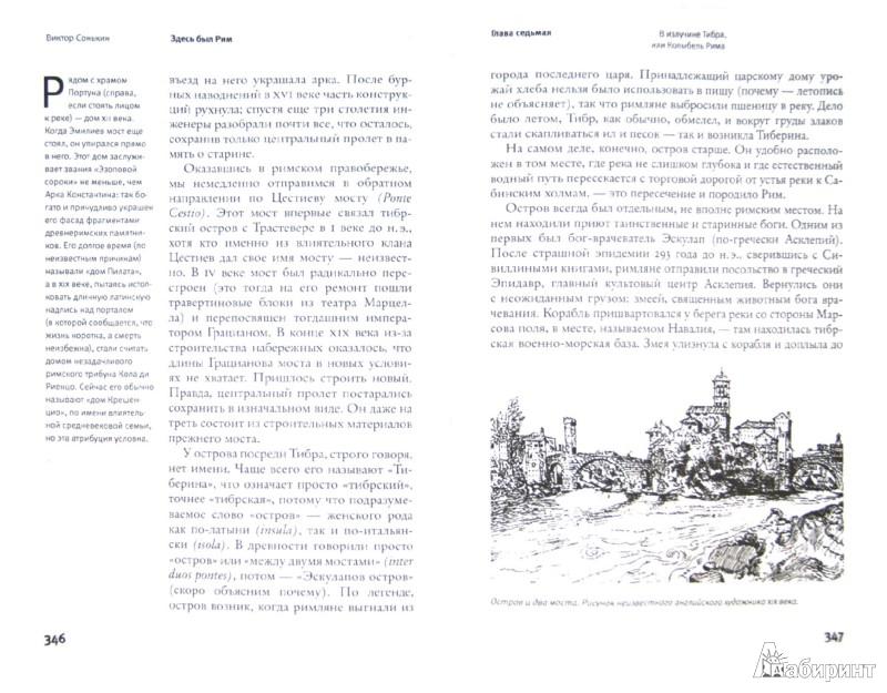Иллюстрация 1 из 18 для Здесь был Рим. Современные прогулки по древнему городу - Виктор Сонькин   Лабиринт - книги. Источник: Лабиринт