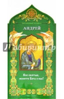 Твой небесный заступник. Святой апостол Андрей Первозванный