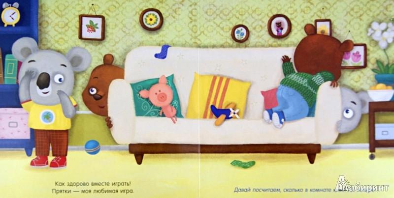 Иллюстрация 1 из 11 для Горшок для Феди - Анжела Берлова | Лабиринт - книги. Источник: Лабиринт