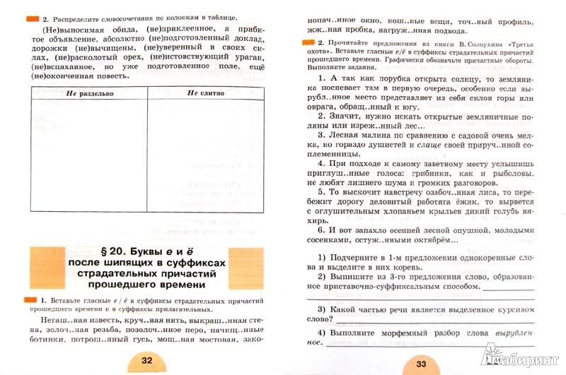 решебник рыбченкова рабочая ответы класс языку по 5 тетрадь русскому