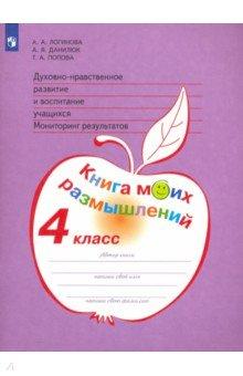 Духовно-нравственное развитие и воспитание учащ. 4 класс. Мониторинг. Книга моих размышлений. ФГОС