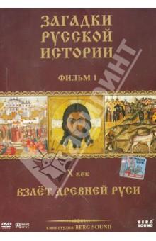DVD ЗРИ Диск-1. X век: Взлет Древней Руси
