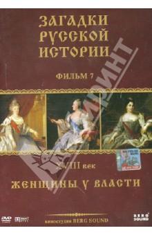 ЗРИ Диск-7. XVIII век: Женщины у власти (DVD) Берг Саунд