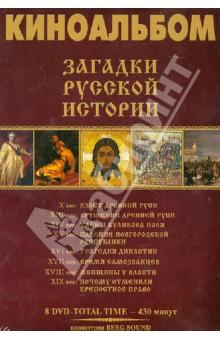 Адамян Карен Киноальбом №55. Загадки русской истории (8DVD)