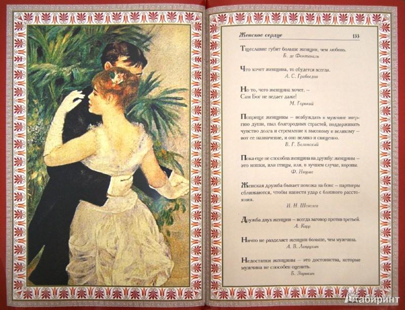 Иллюстрация 1 из 5 для Женщины о мужчинах. Мужчины о женщинах - Кожевников, Линдберг | Лабиринт - книги. Источник: Лабиринт