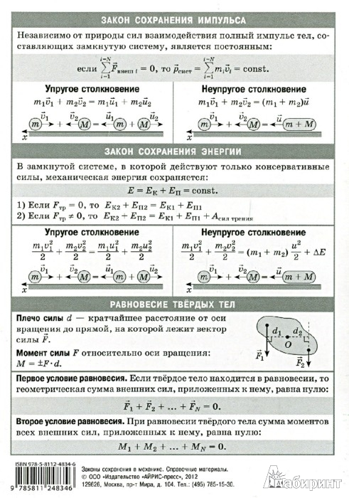 Иллюстрация 1 из 6 для Законы сохранения в механике. Наглядно-раздаточное пособие | Лабиринт - книги. Источник: Лабиринт