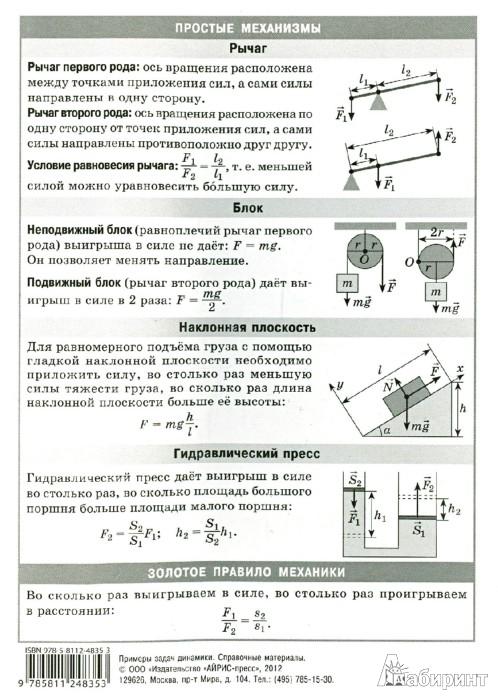 Иллюстрация 1 из 6 для Примеры задач динамики. Наглядно-раздаточное пособие | Лабиринт - книги. Источник: Лабиринт
