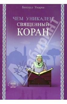Чем уникален Священный КоранИслам<br>Священный Коран - главная книга Ислама, кладезь мудрости, последнее из Священных Писаний, ниспосланное Всевышним, чтобы вывести людей к свету истины. Его читают чаще, чем какую-либо другую книгу в мире, заучивают наизусть с малых лет. Коран изменил ход мировой истории, он охватывает множество разнообразных тем, содержит знания о сокровенном и по сей день продолжает вдохновлять ученых, писателей, поэтов и миллионы других людей.<br>Автор этой книги увлеченно исследует Священный Коран, в доступной форме рассказывает о его особенностях, приводя в пример и тщательно анализируя Божественные знамения - аяты, переведенные им самим.<br>Мнение и оценки, приведенные в этой книге, не всегда совпадают с мнением издательства.<br>