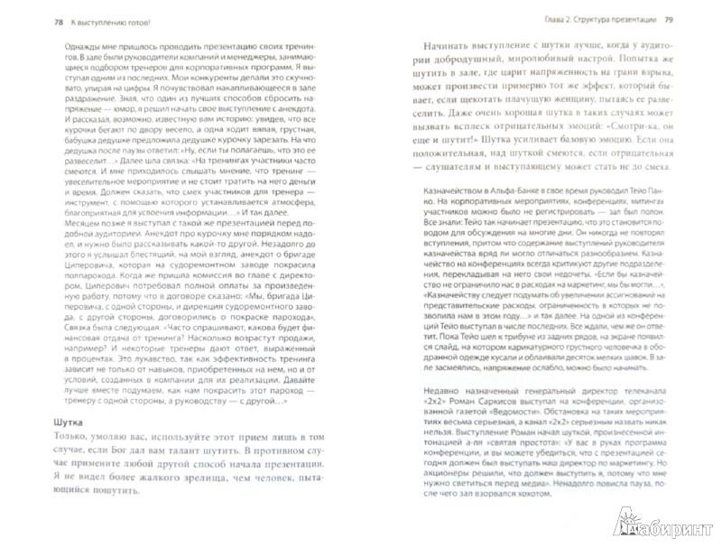 Иллюстрация 1 из 10 для К выступлению готов! Презентационный конструктор - Радислав Гандапас | Лабиринт - книги. Источник: Лабиринт