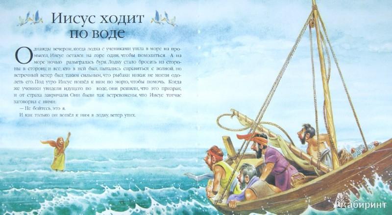 Иллюстрация 1 из 23 для Детская Библия   Лабиринт - книги. Источник: Лабиринт