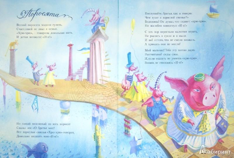 Иллюстрация 1 из 23 для Дом, который построил Джек. Стихи, английские детские песенки - Самуил Маршак | Лабиринт - книги. Источник: Лабиринт