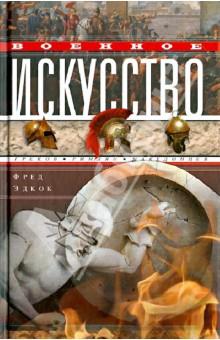 Военное искусство греков, римлян, македонцевИстория войн<br>Фрэнк Эзра Эдкок, выступая с позиций беспристрастного историка, старается дать объективную и непредвзятую оценку римской военной машине и особенностям ведения войны греками и македонцами. Не разбирая подробностей военных кампаний, автор рассматривает, как древние воины распоряжались теми средствами, которые у них были в наличии, в какой мере военные успехи в то время зависели от численности армий, от искусства полководцев и условий местности, дает характеристику наиболее выдающимся деятелям военной истории Античности.<br>