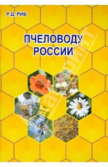 Пчеловоду РоссииНасекомые<br>Книга содержит рекомендации по рациональной организации пчеловодства в фермерских хозяйствах, а также на пасеках пчеловодов-любителей. В нее включены сведения о состоянии пчеловодства и перспективах его развития в России, биологии пчелиной семьи, медоносных ресурсах и опылении сельскохозяйственных растений, пасечных постройках и оборудовании пасек, разведении и содержании пчел во все сезоны года, болезнях и вредителях пчел, получении, переработке и использовании продуктов пчеловодства - меда, воска, цветочной пыльцы, маточного молочка, прополиса и пчелиного яда. <br>Книга рассчитана на агрономов, зоотехников, ветработников, пчеловодов-фермеров, пчеловодов-любителей, биологов, научных работников, студентов высших и средних сельскохозяйственных учебных заведений и широкий круг читателей, интересующихся пчеловодством и его продуктами.<br>2-е издание, дополненное и переработанное.<br>
