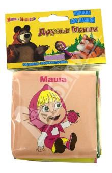 Друзья Маши. Маша и Медведь. Книжка-раскладушка для ванной