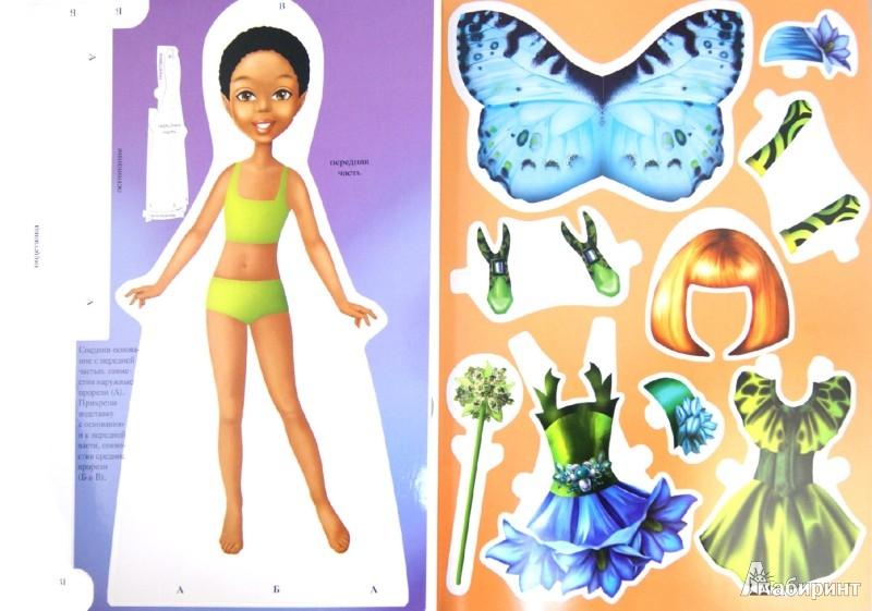 Иллюстрация 1 из 6 для Сказочные феи. Куклы с нарядами   Лабиринт - игрушки. Источник: Лабиринт