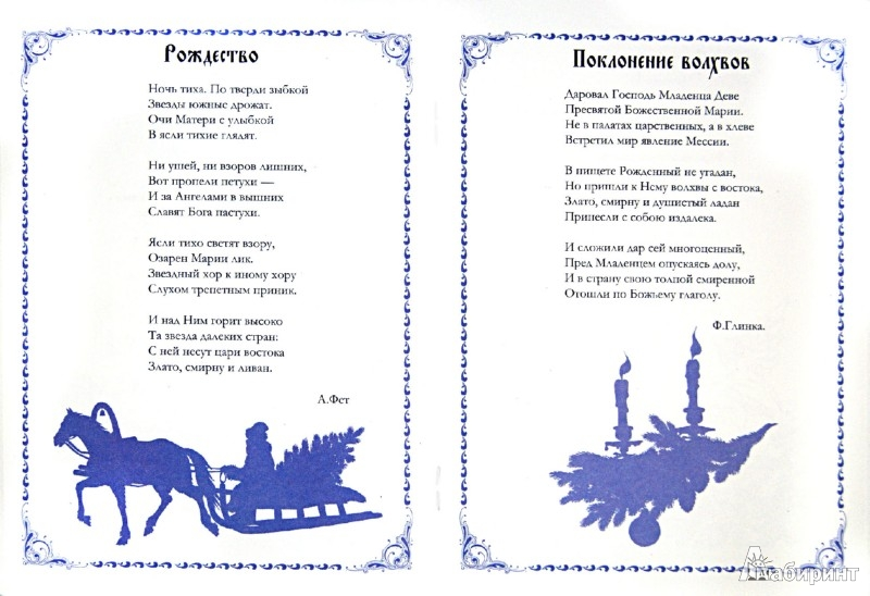 Иллюстрация 1 из 7 для Рождественский подарок для детей   Лабиринт - книги. Источник: Лабиринт