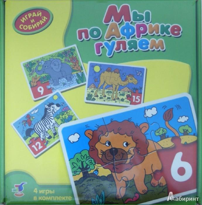 Иллюстрация 1 из 2 для Играй и собирай. Мы по Африке гуляем (2077) | Лабиринт - игрушки. Источник: Лабиринт