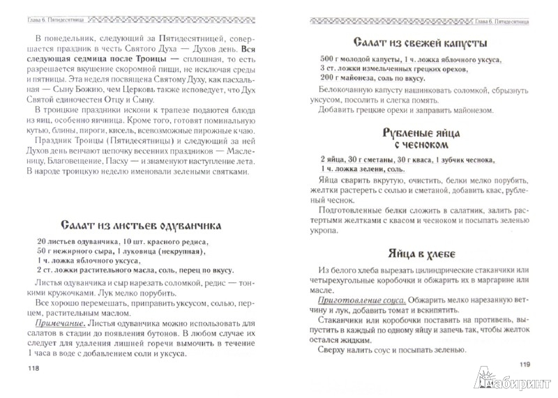 Иллюстрация 1 из 7 для Православная кухня: от Рождества до Рождества | Лабиринт - книги. Источник: Лабиринт