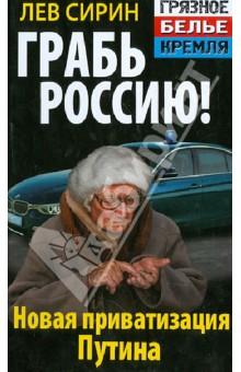 Грабь Россию! Новая приватизация ПутинаПолитика<br>Знаете ли вы, что в ближайшем будущем Россия приговорена потерять остатки своих природных богатств? Что Путин вынашивает планы окончательной приватизации, по сравнению с которой меркнет даже ваучерный грабеж эпохи Чубайса и которая должна быть квалифицирована как измена Родине? Разоблачая кремлевский заговор, новая книга от автора бестселлера Зачем возвращается Путин выносит приговор врагам народа, которые 20 лет назад разграбили СССР, а теперь готовы обобрать до нитки и Россию!<br>