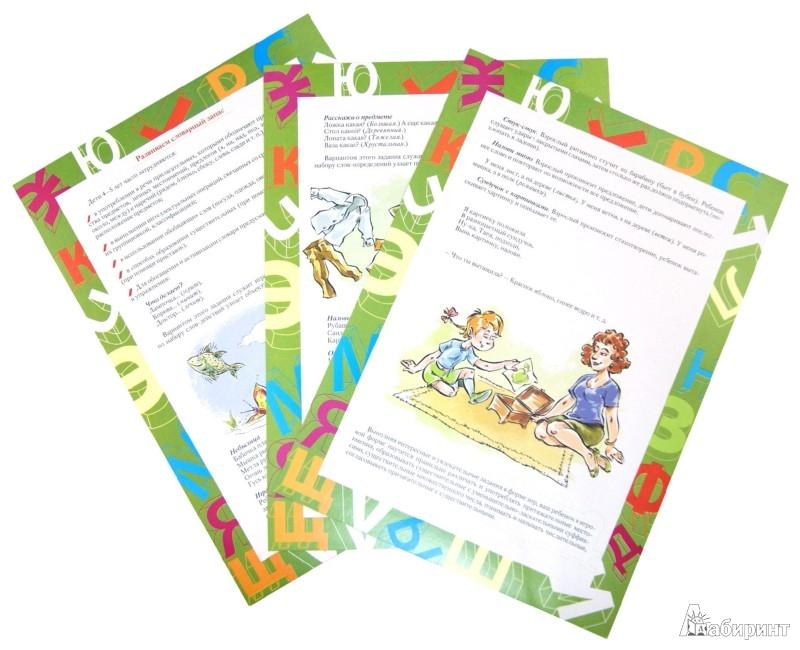 Консультации для родителей страница 6 Воспитателям