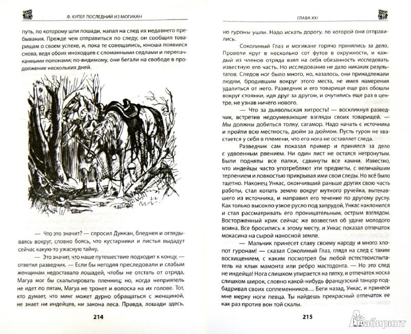 Иллюстрация 1 из 14 для Последний из могикан - Джеймс Купер | Лабиринт - книги. Источник: Лабиринт