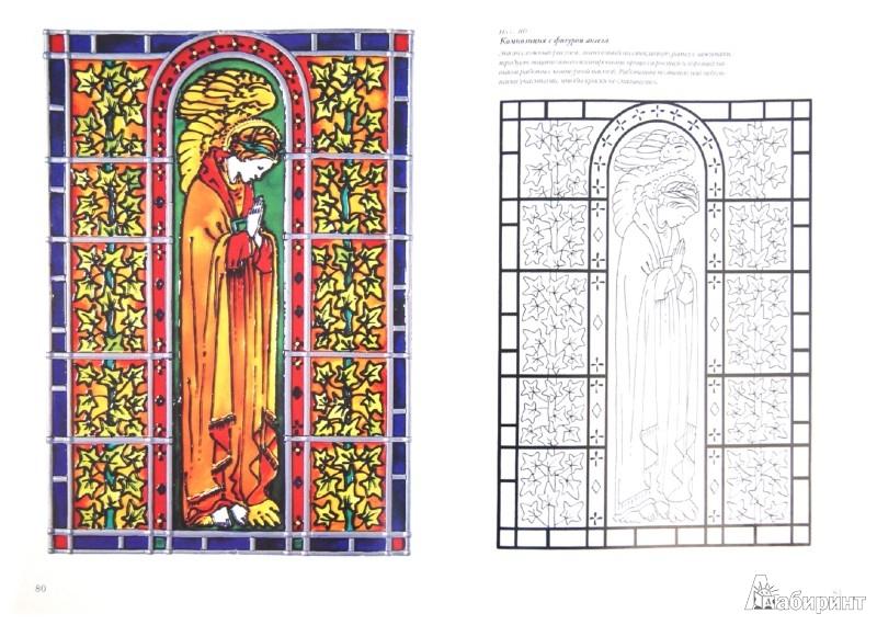 Иллюстрация 1 из 36 для Классическая роспись по стеклу: Идеи из прошлого - Джуди Балчин | Лабиринт - книги. Источник: Лабиринт