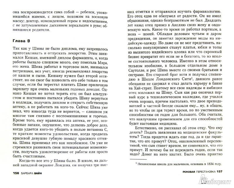 Иллюстрация 1 из 16 для Роковая перестановка - Барбара Вайн | Лабиринт - книги. Источник: Лабиринт