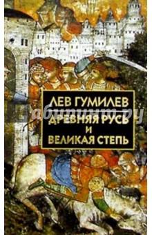 Скачать книги Этногенез Epub