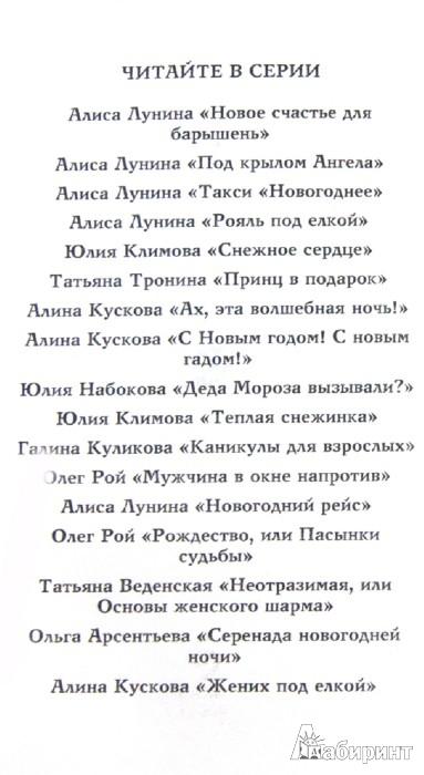 Иллюстрация 1 из 7 для Жених под елкой - Алина Кускова | Лабиринт - книги. Источник: Лабиринт