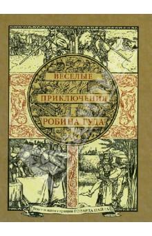 Веселые приключения Робина Гуда, славного разбойника из Ноттингемшира от Лабиринт