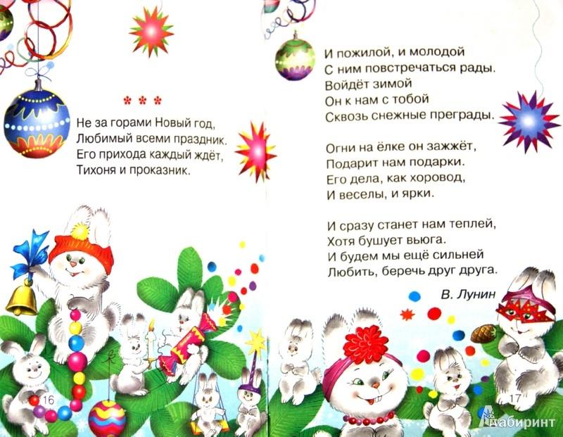 Стих о веселом празднике