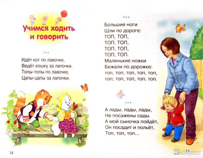 детские стихи от 2 3 лет если