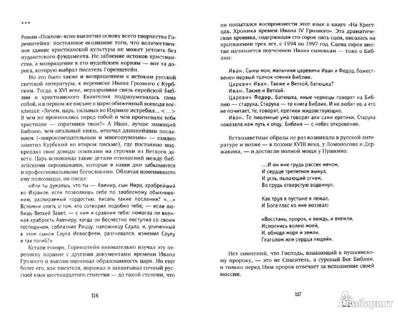 Иллюстрация 1 из 6 для Открытие Горенштейна - Григорий Никифорович | Лабиринт - книги. Источник: Лабиринт