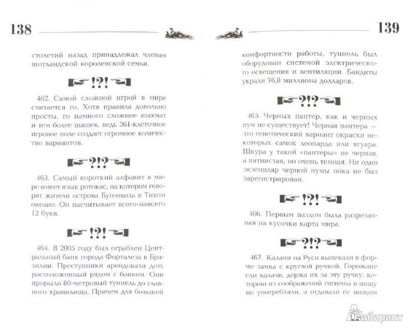 Иллюстрация 1 из 15 для Самая нескучная книга для самых скучных мест. 1000 удивительных фактов, которые вы не знали. - Марк Фалкирк | Лабиринт - книги. Источник: Лабиринт