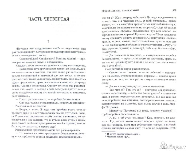 Иллюстрация 1 из 21 для Преступление и наказание - Федор Достоевский   Лабиринт - книги. Источник: Лабиринт