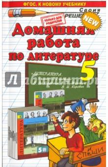Литература. 5 класс. Домашняя работа к учебнику В.Я. Коровина и др.